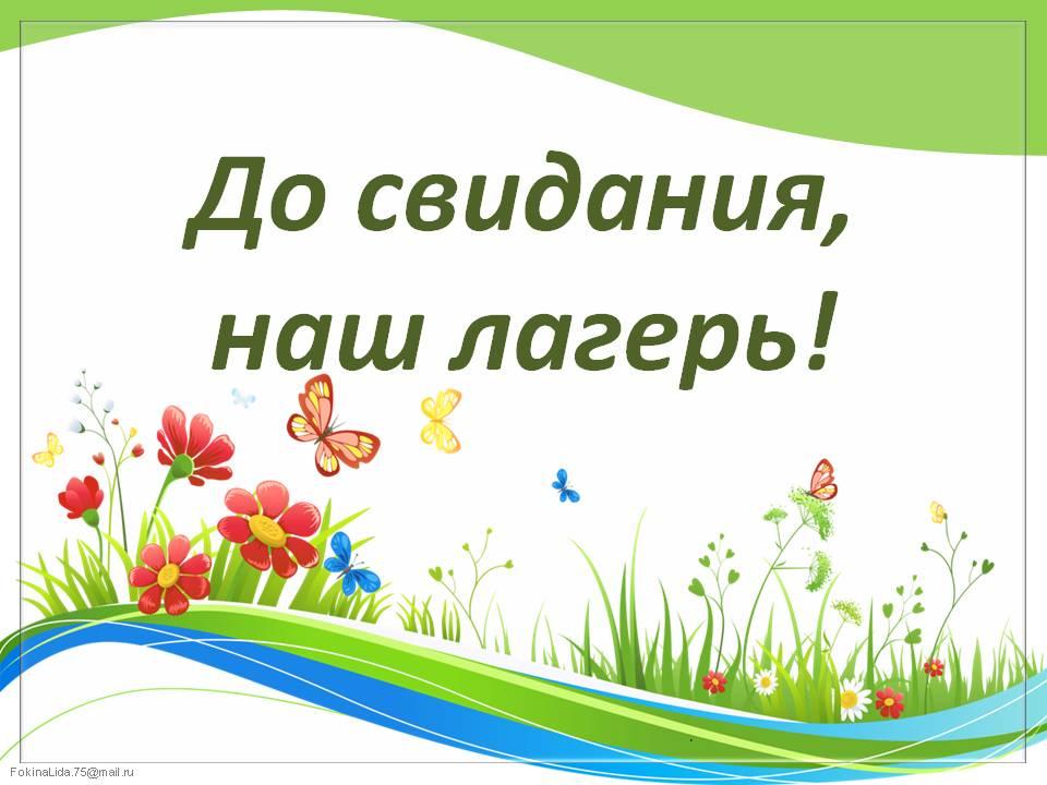 http://korkinoschool11.ucoz.ru/js/026.jpg